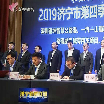 Congratulations to our company's high-end municipal highway maintenance special vehicles, which were listed as the key contracting projects in Jining in 2019